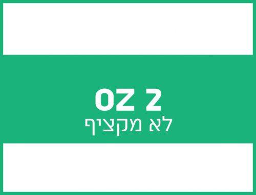 OZ-2 נוזל רב שימושי לנקיון כללי ומכונות שטיפה