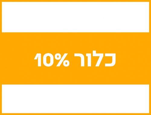 כלור 10%